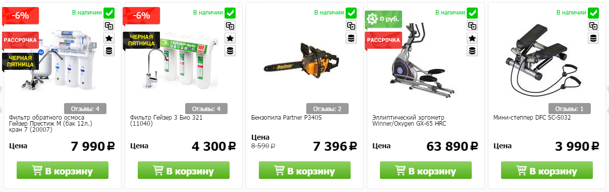 Купоны Techport в г.Усть-Каменогорск